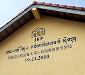 カンボジア プロジェクト1校目