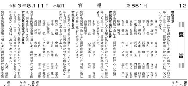 2021年7月31日 阿部 亮 会長が紺綬褒章を受賞しました。